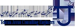 Tehran Javan Consulting Engineers & Managers Co.